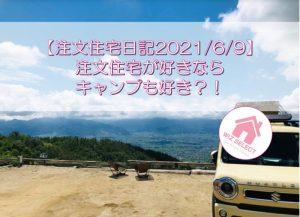 【注文住宅日記2021/6/9】注文住宅が好きならキャンプも好き?!