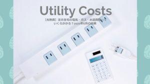 【光熱費】注文住宅の電気・ガス・水道費用っていくらかかる?2021年6月の結果