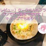 【レビュー】タークさんのフライパンでピザ焼きできます!キャンプでもあり!!