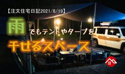 【注文住宅日記2021/8/19】テントやタープを干せるスペース
