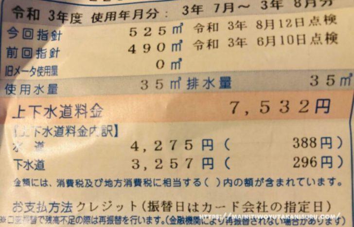 【光熱費】注文住宅の電気・ガス・水道費用っていくらかかる?2021年8月の結果