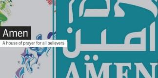 Jerusalém cria Casa de Oração para Judeus, Cristãos e Muçulmanos se Unirem