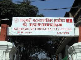 स्थानीय पाठ्यक्रम निर्माण गर्दै काठमाडौँ महानगरपालिका, लेखनका लागि समिति गठन