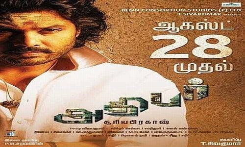 adhibar tamil movie