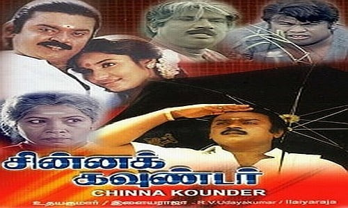 chinna gaunder tamil movie