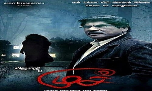 mooch tamil movie