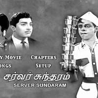 Server-Sundaram-1964-Tamil-Movie