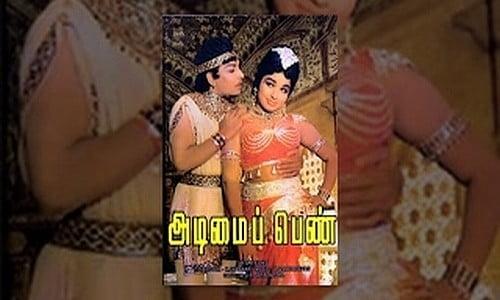 adimaippenn tamil movie