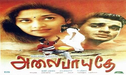 alaipayuthey tamil movie