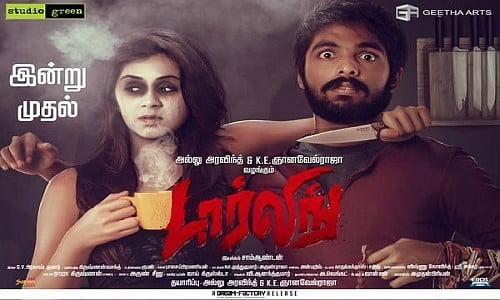 darling tamil movie