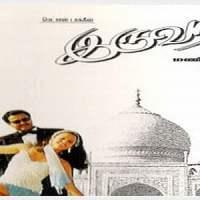 Iruvar-1997-Tamil-Movie-Download