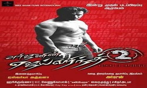 jai hind 2 tamil movie