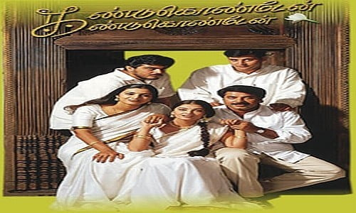 kandukondain kandukondain tamil movie