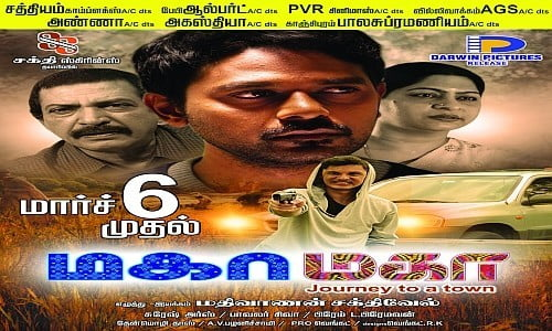 Maha-Maha-2015-Tamil-Movie