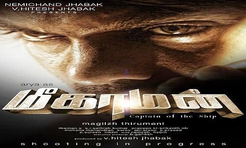 meaghamann tamil movie