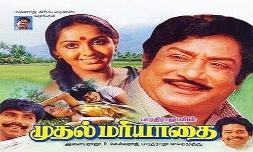 muthal mariyathai tamil movie