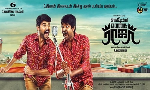 Oru-Oorla-Rendu-Raja-2014-Tamil-Movie