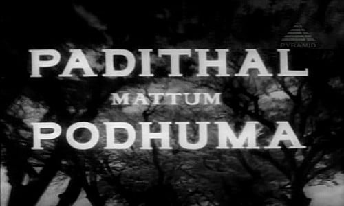 Padithal-Mattum-Pothuma-1962-Tamil-Movie