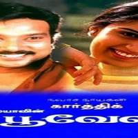 Pooveli-1998-Tamil-Movie-Download