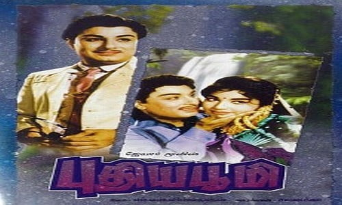 pudhiya boomi tamil movie