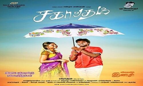 sagaptham tamil movie