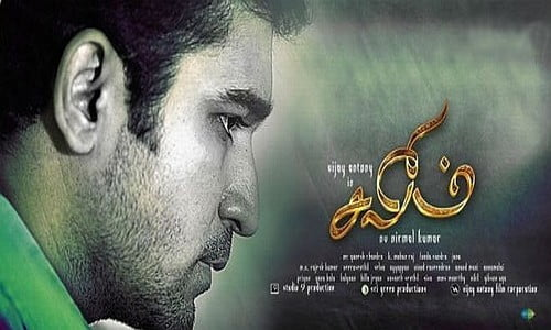Salim-2014-Tamil-Movie