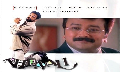 Thenali-2000-Tamil-Movie