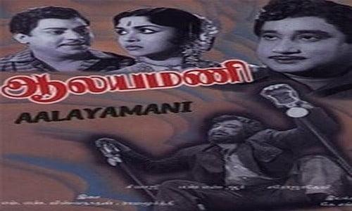 aalayamani tamil movie