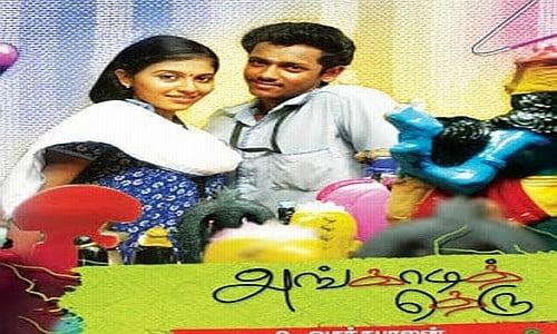 angadi theru tamil movie