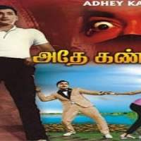 Adhey-Kangal-1967-Tamil-Movie