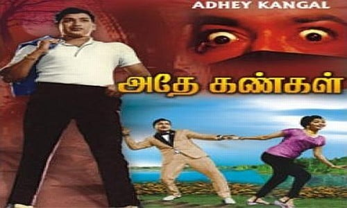 adhey kangal tamil movie