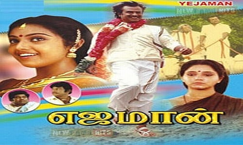 yejaman tamil movie