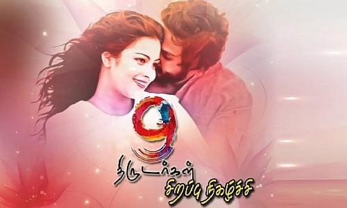 9 thirudargal tamil movie