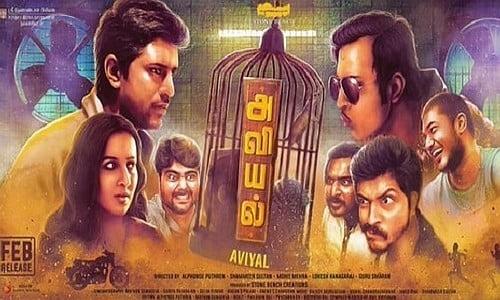 aviyal tamil movie