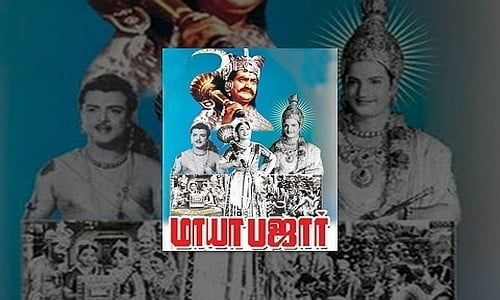 Mayabazar-1957-Tamil-Movie