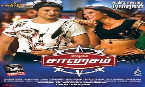 Saagasam-2016-Tamil-Movie
