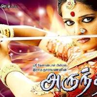 Arundhati-2009-Tamil-Movie-Download