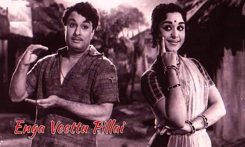 enga veettu pillai tamil movie