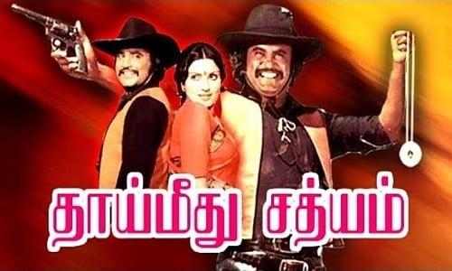 thai meethu sathiyam tamil movie