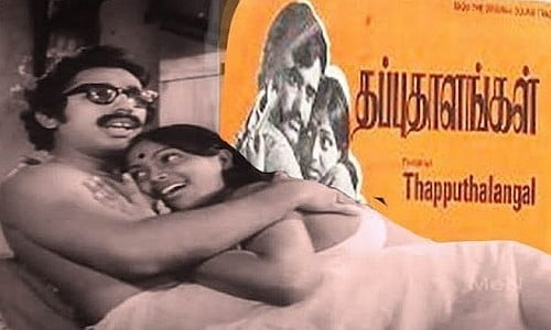 Thappu-Thalangal-1978-Tamil-Movie