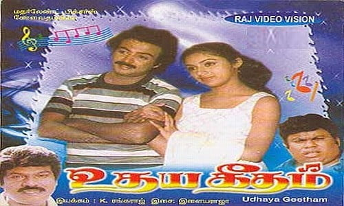 udhaya geetham tamil movie