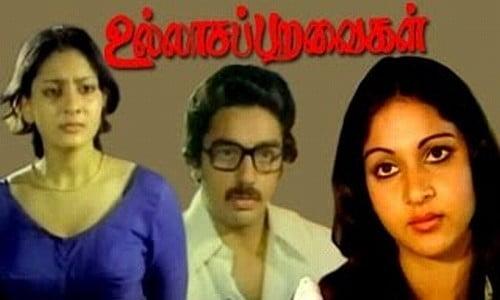 ullasa paravaigal tamil movie