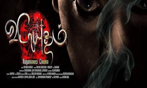 vidayudham tamil movie