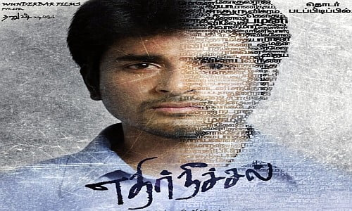 Ethir-Neechal-2013-Tamil-Movie