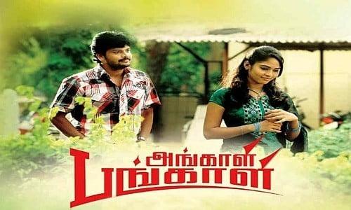 Angali-Pangali-2016-Tamil-Movie-Download