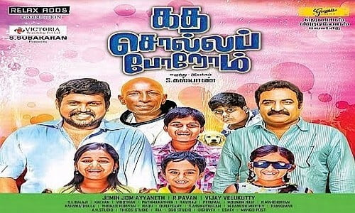 Kadha-Solla-Porom-2016-Tamil-Movie