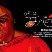 Muni 2: Kanchana-2011-Tamil-Movie-Download
