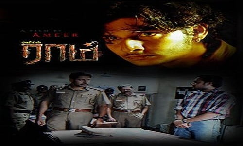Raam-2005-Tamil-Movie-Download