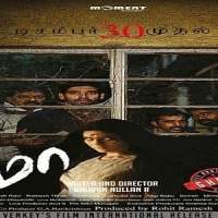 Moo-2016-Tamil-Movie-Download