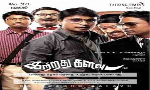 kattradhu kalavu tamil movie